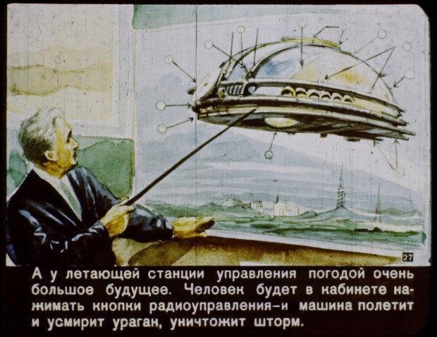 """Диафильм 1960 года, в котором показан мир будущего. Студия """"Диафильм"""". Художник Л. Смехов.  Летающая станция управления погодой."""