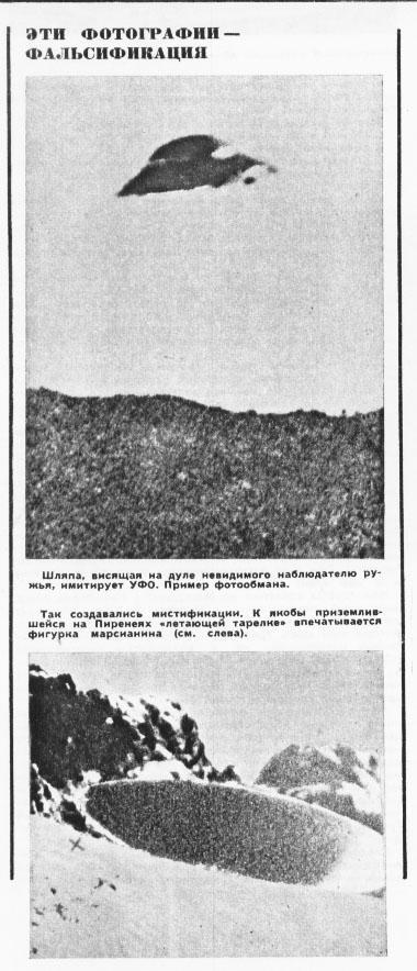 Два фальшивых снимка НЛО